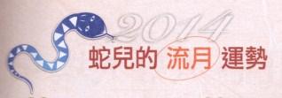 十二生肖10月「流月運勢」(10/8~11/6)二