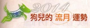 十二生肖10月「流月運勢」(10/8~11/6)三