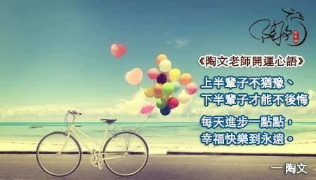 你還在探索幸福、如何才能不後悔..........
