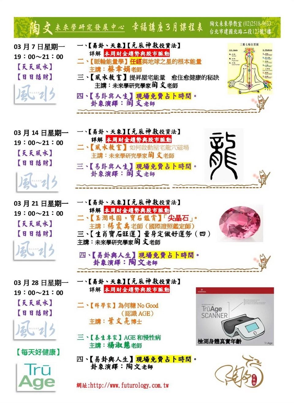 【每週學風水,每日招好運】03月課程表