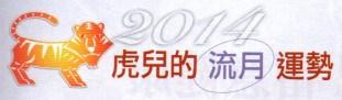 十二生肖12月「流月運勢」(12/7~1/4)鼠牛虎兔