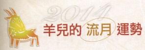 十二生肖12月「流月運勢」(12/7~1/4)二(龍、蛇、馬、羊)