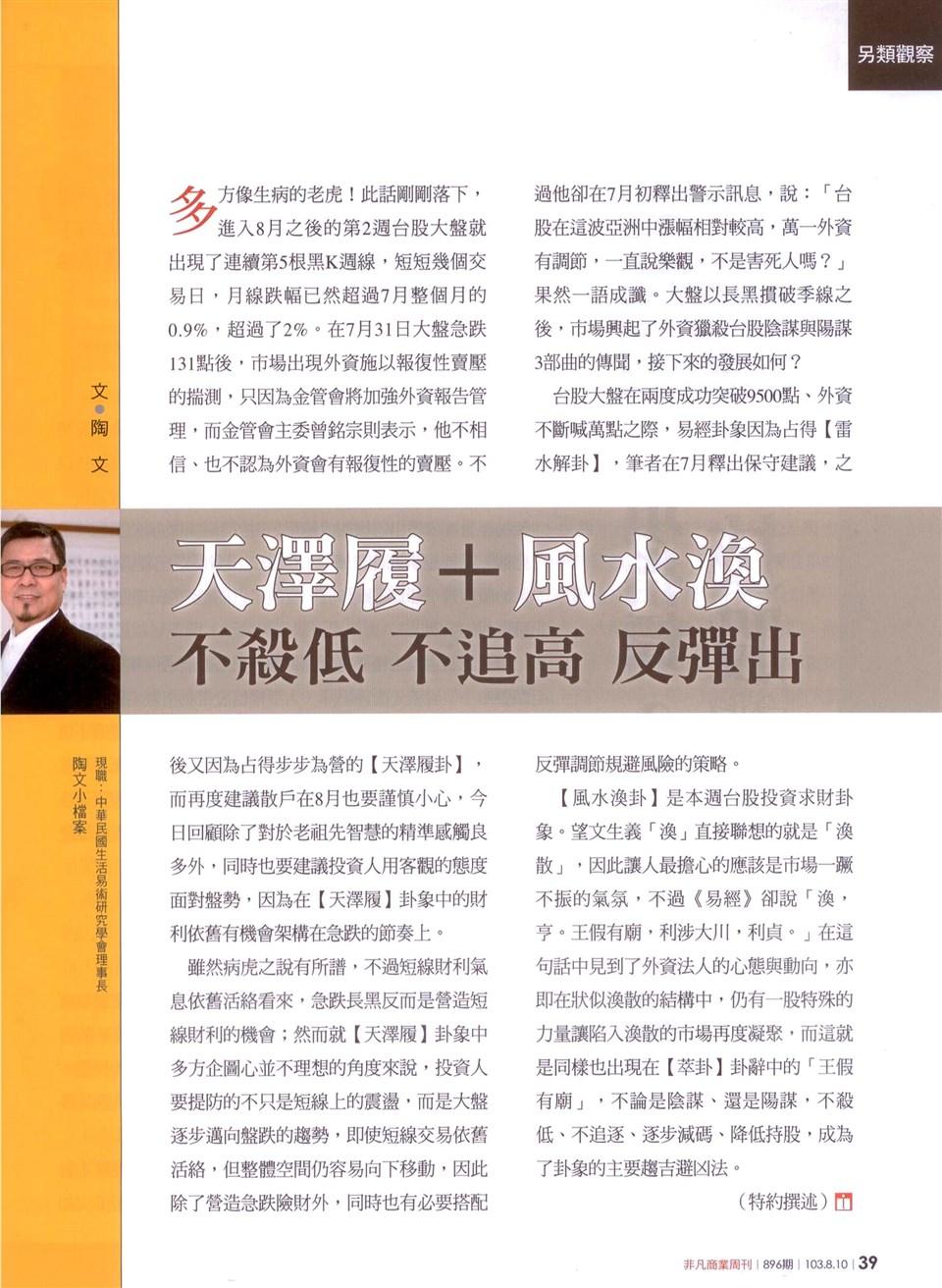 非凡商業週刊 【台股另類觀察】 (896)               陶文
