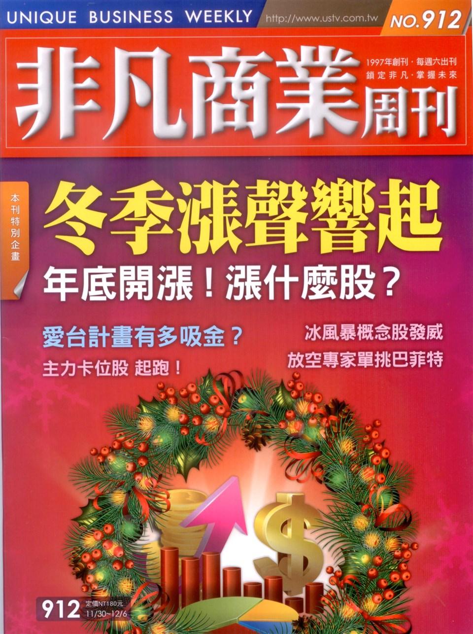 非凡商業週刊【台股另類觀察】 (912期)              陶文