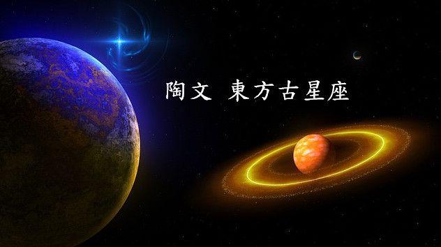 09月30日至10月06日_陶文東方古星座一週運勢