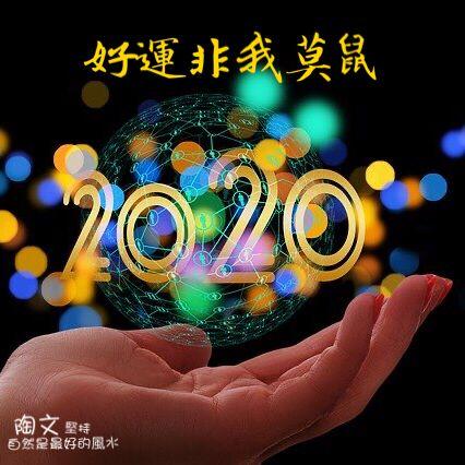 0205  陶文老師日辰開運小叮嚀:
