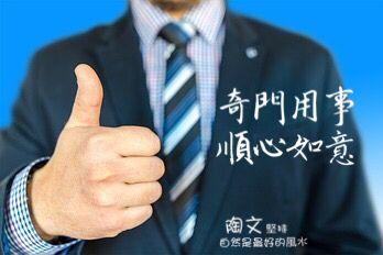 奇門遁甲_5分鐘開運法_0111_0117一週