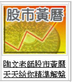陶文看台股_周二0112_易卦天象_趨勢操作策略