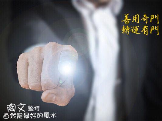 奇門遁甲_5分鐘開運法_0412_0418一週