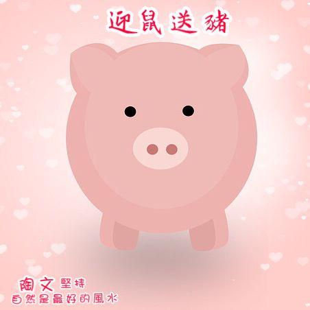 豬年過得好嗎? 想把豬年好運延續到鼠年嗎? 想翻轉豬年衰運,迎接金鼠年嗎?